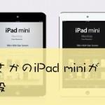 まさかのiPad miniが水没。音が出ない故障から復活するまで対処法を紹介します