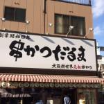 大阪で串カツを食べるなら王道の「だるま」は1度行っておくべき